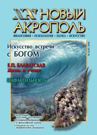 Отсутствует - Новый Акрополь №03/2002