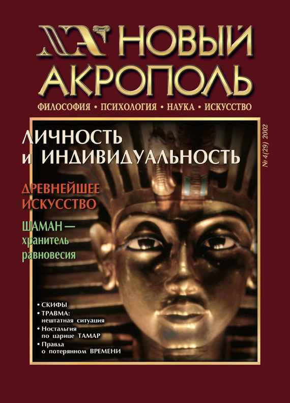 Новый Акрополь №05/2004