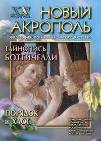 Отсутствует - Новый Акрополь №02/2003