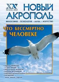 Отсутствует - Новый Акрополь №03/2003