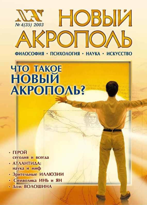 Новый Акрополь №03/2003
