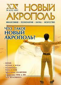 Отсутствует - Новый Акрополь №04/2003