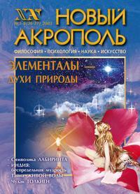 Отсутствует - Новый Акрополь &#847005-06/2003