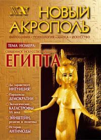 Отсутствует - Новый Акрополь №01/2004