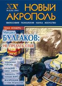 Отсутствует - Новый Акрополь №02/2004
