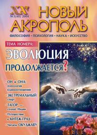 Отсутствует - Новый Акрополь №03/2004