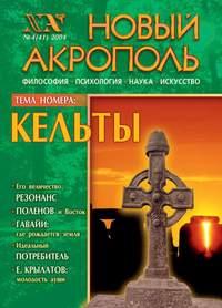 Отсутствует - Новый Акрополь №04/2004