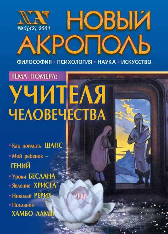 Обложка книги Новый Акрополь &#847005/2004, автор Отсутствует