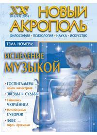 - Новый Акрополь &#847006/2004