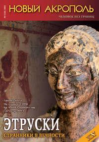 Отсутствует - Новый Акрополь &#847007/2005