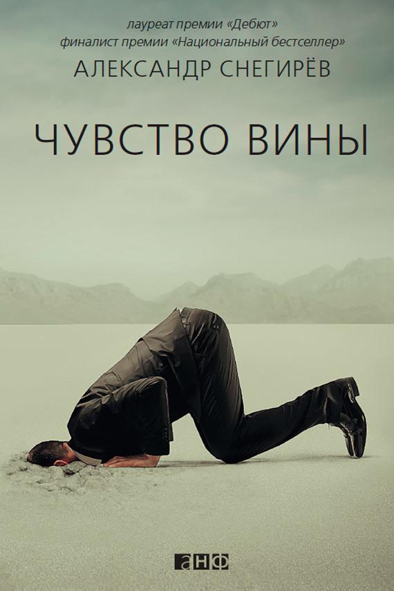 Александр Снегирёв Чувство вины сергей галиуллин чувство вины илегкие наркотики