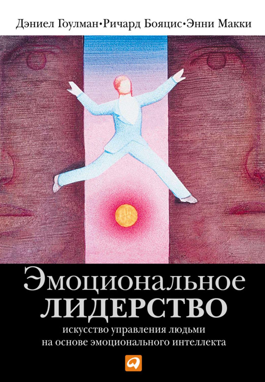 книги по управлению людьми скачать