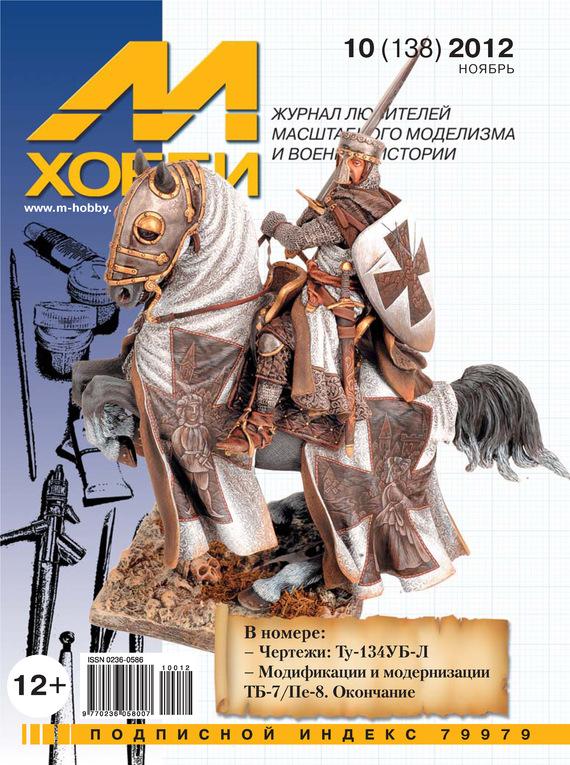 Отсутствует М-Хобби №10 (138) 2012 ISBN: 0236-0586-10012 отсутствует м хобби 11 139 2012