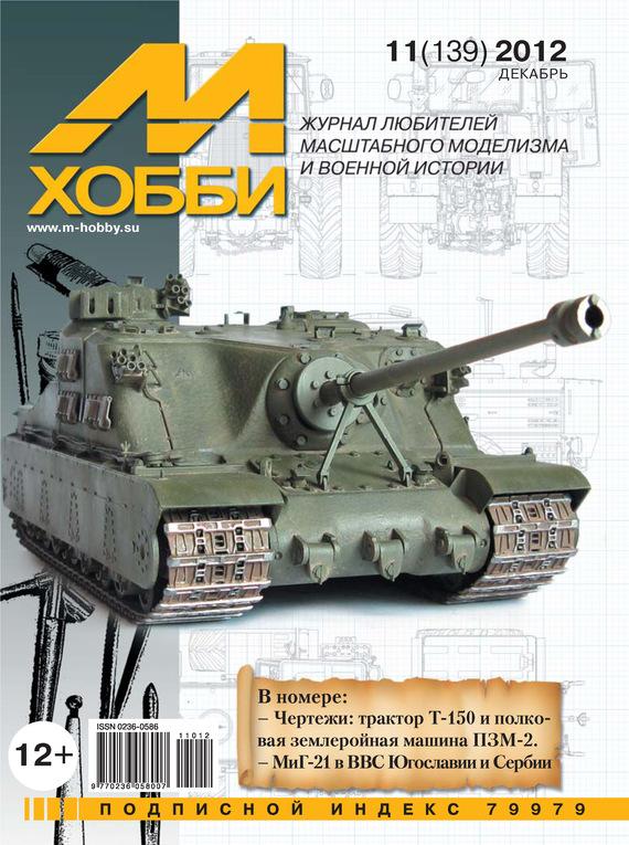 Отсутствует М-Хобби №11 (139) 2012 ISBN: 0236-0586-11012 отсутствует м хобби 11 139 2012