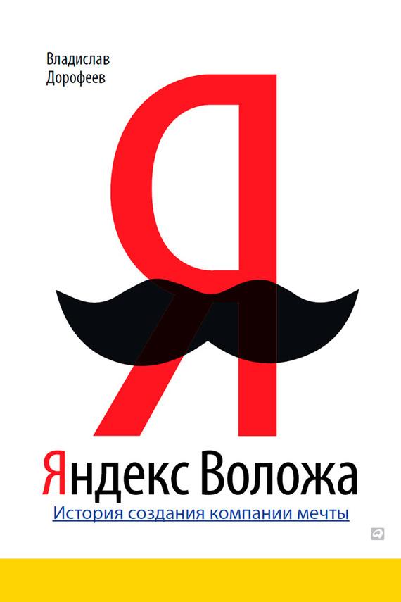 Владислав Дорофеев Яндекс Воложа. История создания компании мечты каталог яндекс газеты