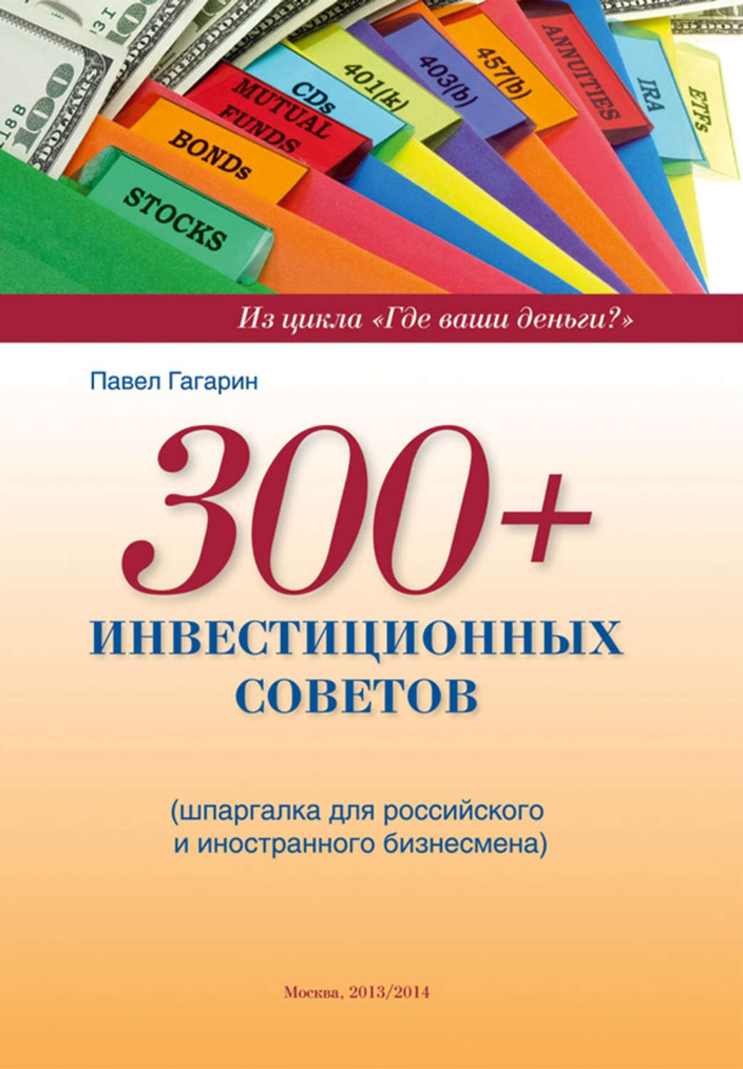download 3D Забавы 2002
