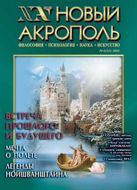 Отсутствует - Новый Акрополь №06/2001