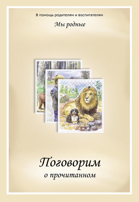 обложка книги static/bookimages/09/23/85/09238573.bin.dir/09238573.cover.jpg