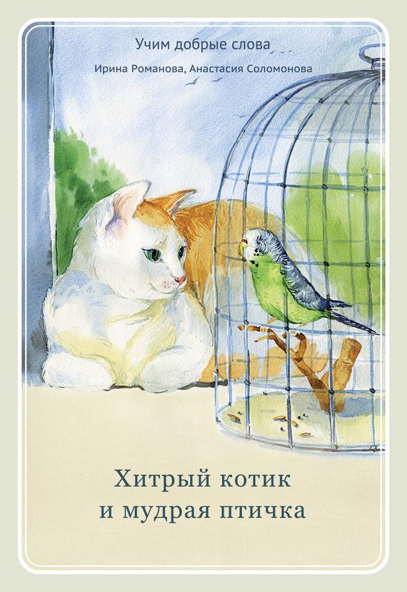 Хитрый котик и мудрая птичка