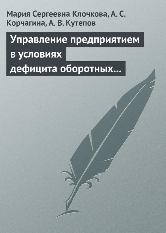 занимательное описание в книге Мария Сергеевна Клочкова