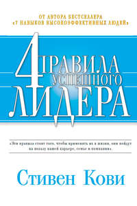 - 4 правила успешного лидера