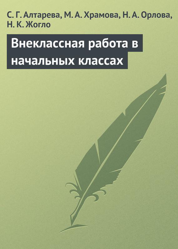 С. Г. Алтарева бесплатно