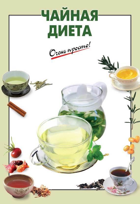 Отсутствует Чайная диета каталог здоровье и активность