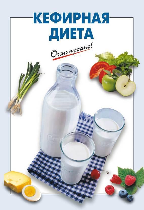Отсутствует Кефирная диета линиза жалпанова кефирная и кисломолочная диеты похудение омоложение здоровое питание