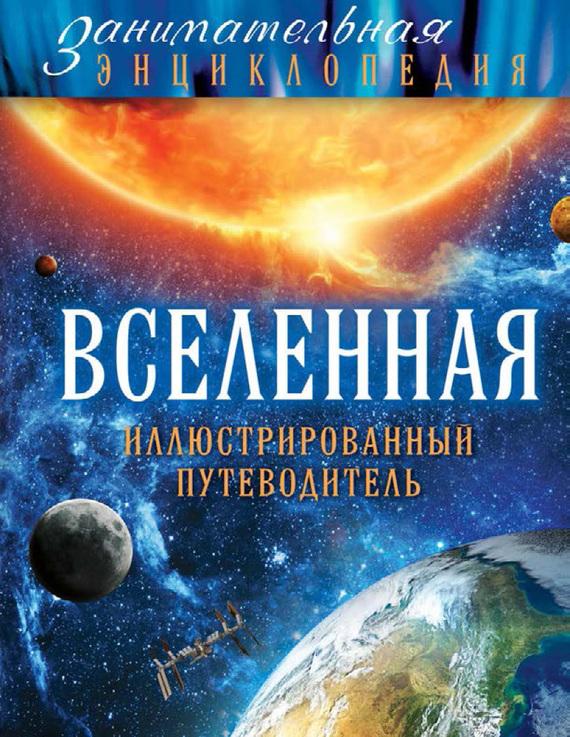 Олег Файг Вселенная. Иллюстрированный путеводитель