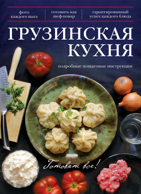 Отсутствует Грузинская кухня олег ольхов праздничные блюда на вашем столе