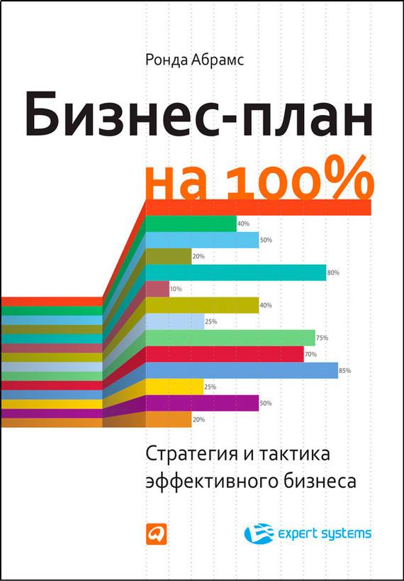 Ронда Абрамс Бизнес-план на 100%. Стратегия и тактика эффективного бизнеса ISBN: 978-5-9614-3327-2 тарифный план