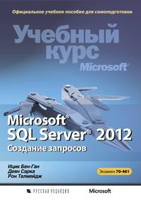 Бен-Ган, Ицик  - Microsoft SQL Server 2012. Создание запросов. Учебный курс Microsoft (+CD)
