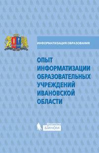 авторов, Коллектив  - Опыт информатизации образовательных учреждений Ивановской области. Методический сборник