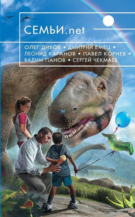 Олег Дивов Семьи.net (сборник) олег ольхов рыба морепродукты на вашем столе