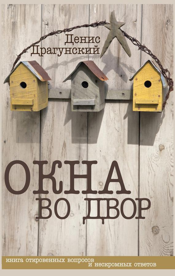 Денис Драгунский Окна во двор (сборник) денис вдовин сборник