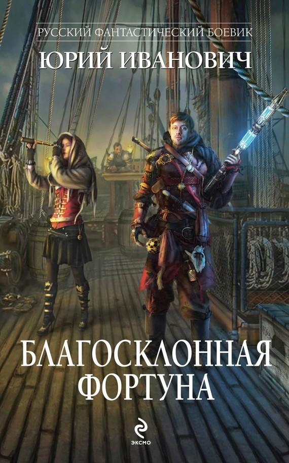 Юрий Иванович Благосклонная фортуна юрий иванович обладатель