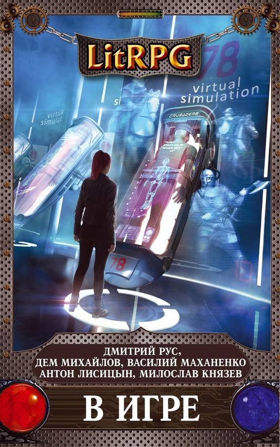 Дмитрий Рус - В игре (сборник)