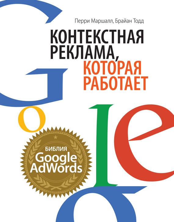 Перри Маршалл Контекстная реклама, которая работает. Библия Google AdWords