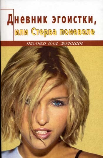 Елена Белова бесплатно