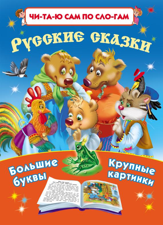 Отсутствует Русские сказки отсутствует старинные русские водевили
