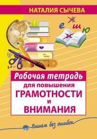 Сычева, Наталия  - Рабочая тетрадь для повышения грамотности и внимания