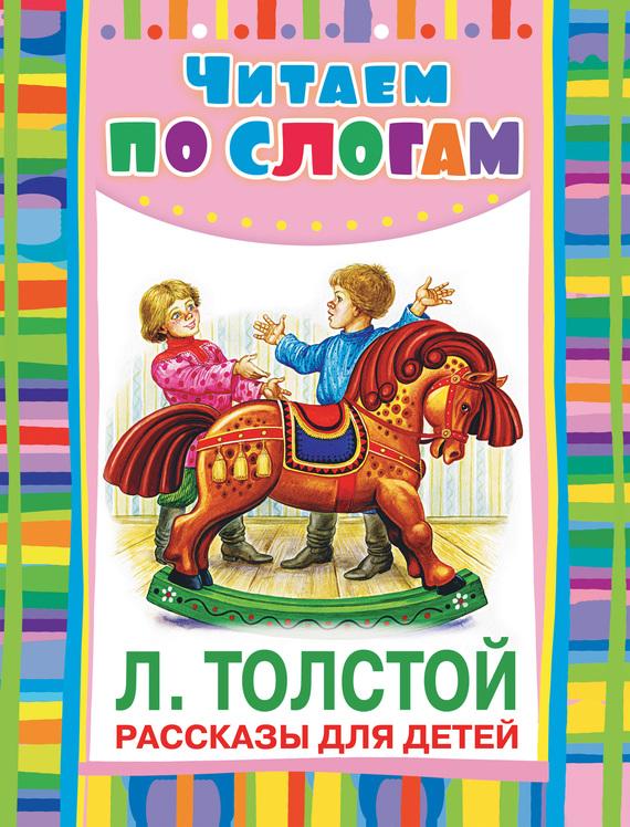 Лев Толстой Рассказы для детей художественные книги эксмо книга льва толстого детям