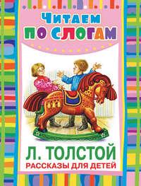 - Рассказы для детей