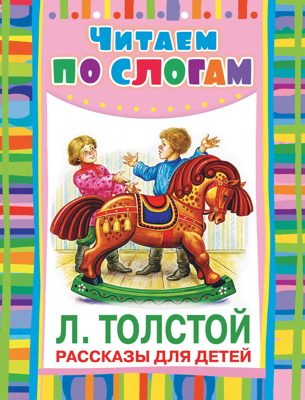 Сказки детям на ночь читать принцесса