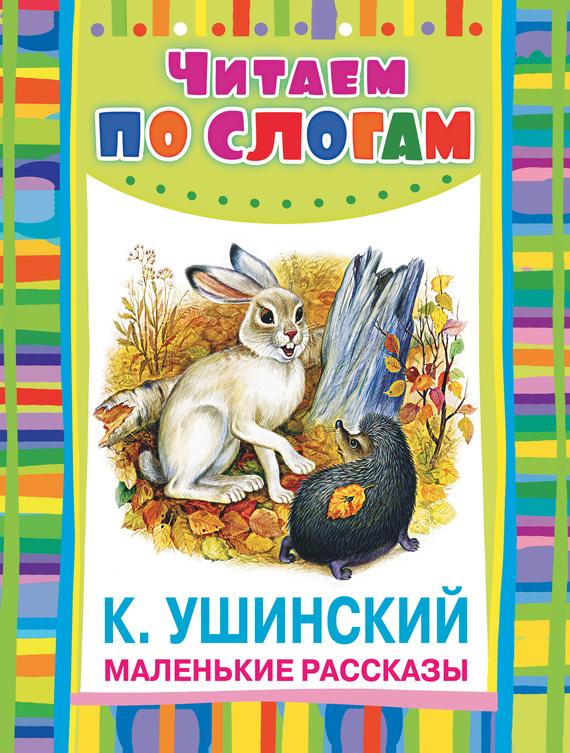 Константин Ушинский Маленькие рассказы ушинский константин дмитриевич рассказы