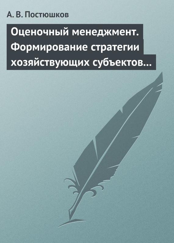 А. В. Постюшков бесплатно