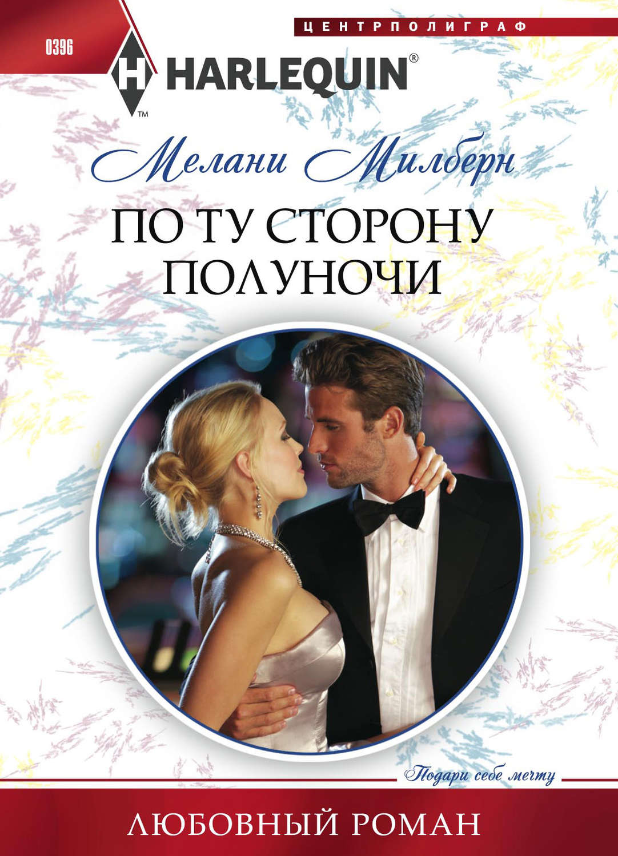 Любовные романы люси монро читать онлайн