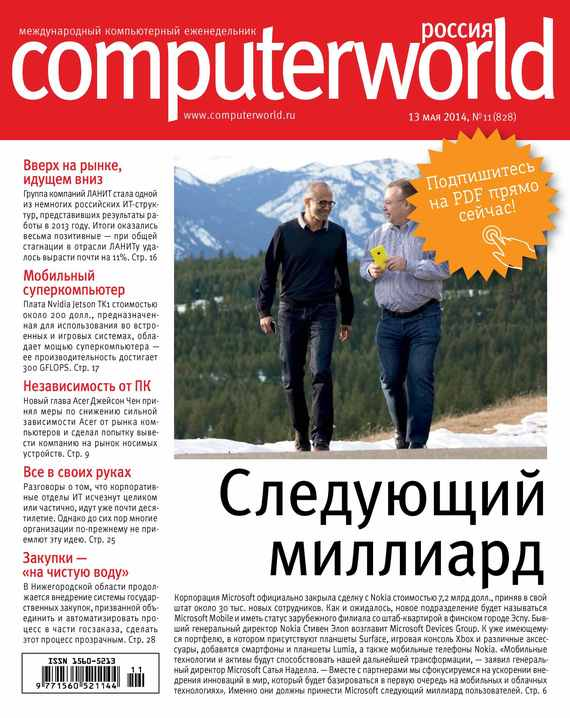Обложка книги Журнал Computerworld Россия &#847011/2014, автор системы, Открытые