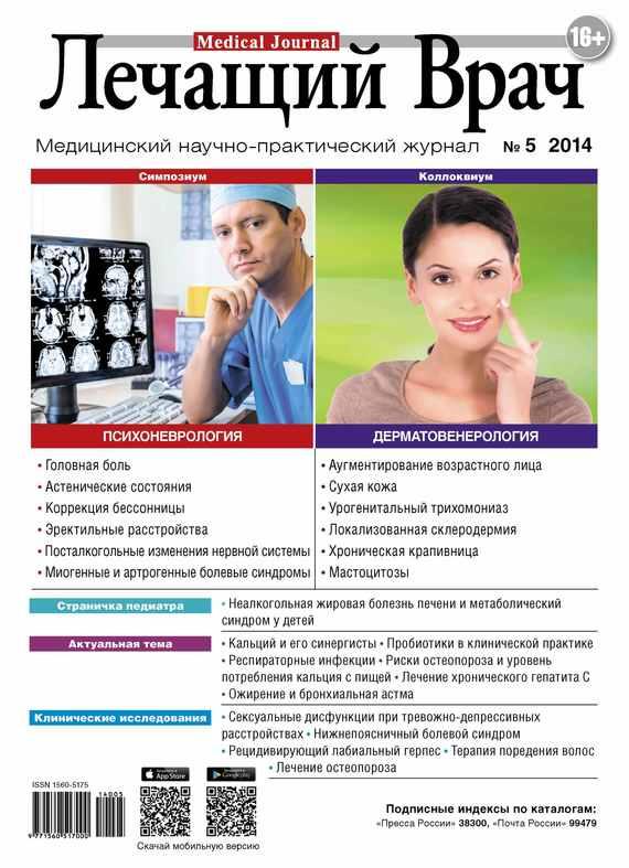 Открытые системы Журнал «Лечащий Врач» №05/2014 открытые системы журнал лечащий врач 01 2018