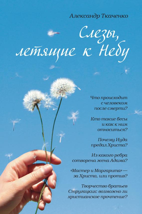 Александр Ткаченко Слезы, летящие к небу